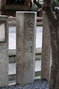 Kyoto Wegstein