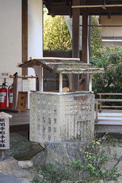 Kyoto Ginkaku-Ji silberner Pavillon Mizubachi