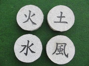 Step Stones Set of 4